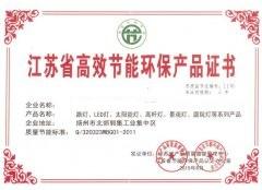 江苏省高效节能环保产品证书