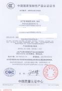 中国国际强制性产品认证证书CCC