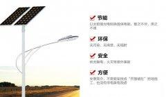 陕西LED太阳能路灯厂家