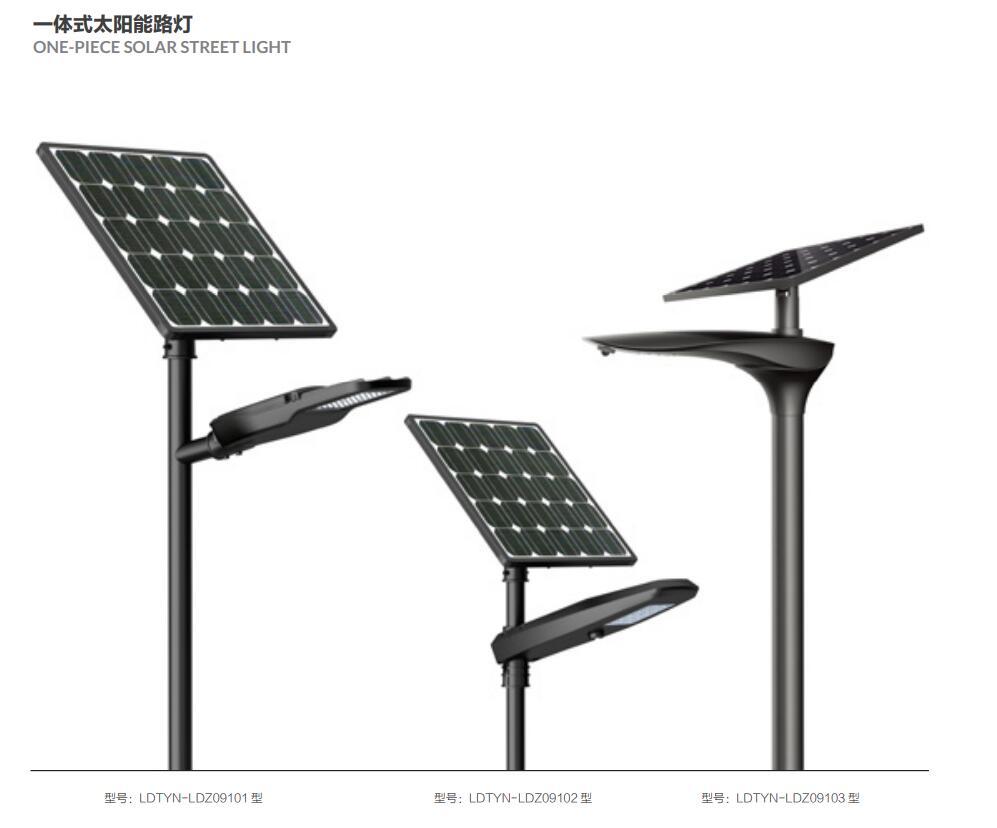 郑州一体式太阳能路灯厂家